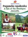 Родопска приказка - A Tale of The Rhodopes - филм
